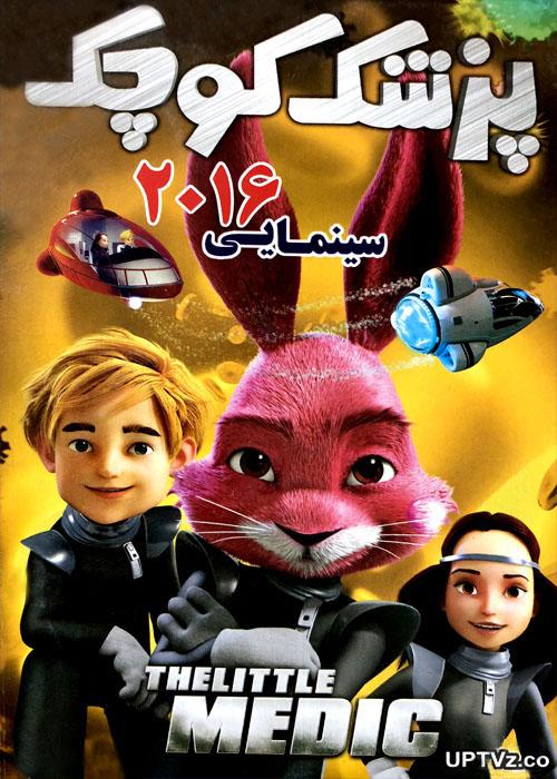 دانلود انیمیشن پزشک کوچک دوبله فارسی