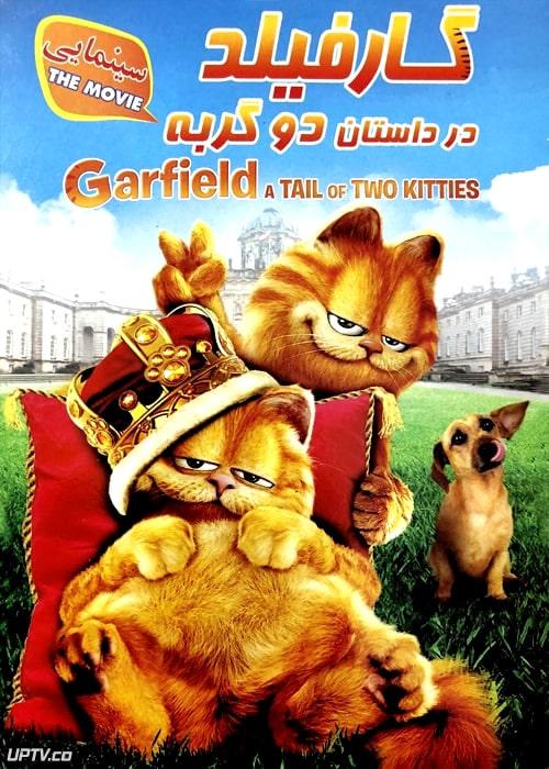 دانلود انیمیشن گارفیلد در داستان دو گربه دوبله فارسی