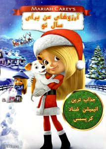 دانلود انیمیشن آرزوهای من برای سال نو با دوبله فارسی