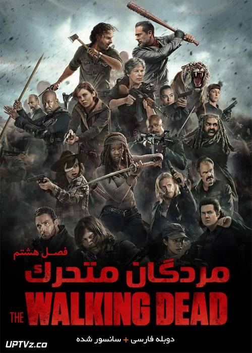 دانلود سریال مردگان متحرک The Walking Dead فصل هشتم با دوبله فارسی