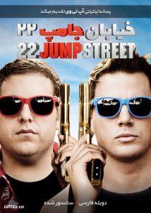 دانلود فیلم 22 Jump Street 2014 خیابان جامپ شماره 22 با زیرنویس فارسی