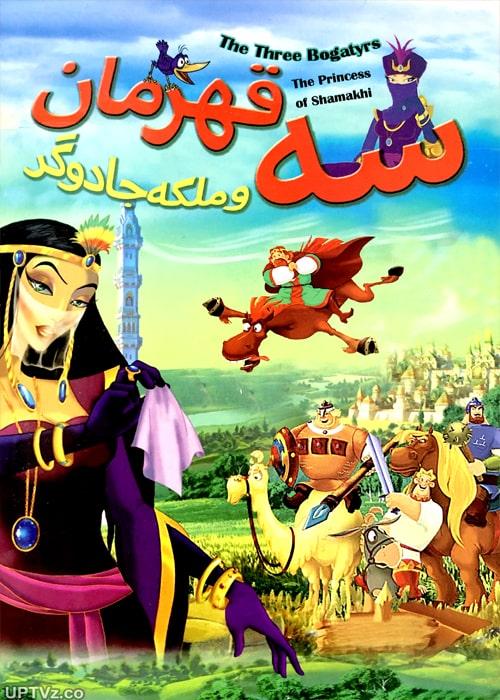 دانلود انیمیشن سه قهرمان و ملکه جادوگر دوبله فارسی
