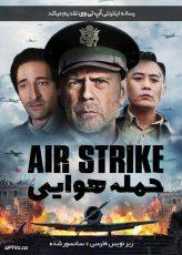 دانلود فیلم Air Strike 2018 حمله هوایی با زیرنویس فارسی