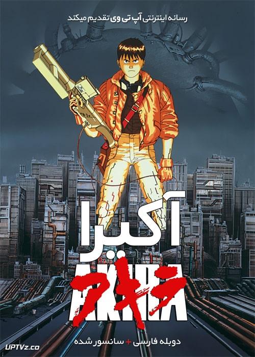 دانلود انیمیشن آکیرا Akira 1988 دوبله فارسی