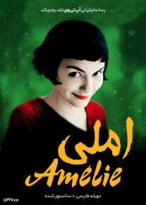 دانلود فیلم Amelie 2001 املی با دوبله فارسی