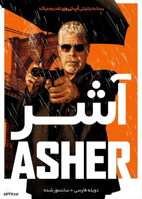 دانلود فیلم Asher 2018 آشر با دوبله فارسی