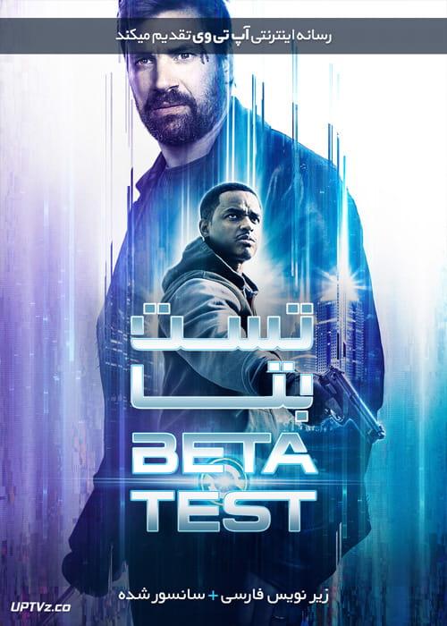 دانلود فیلم Beta Test 2016 تست بتا با زیرنویس فارسی