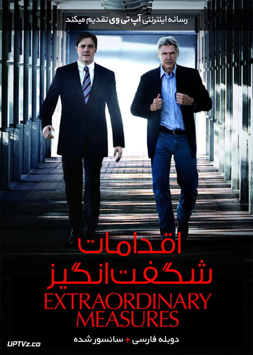 دانلود فیلم Extraordinary Measures 2010 اقدامات شگفت انگیز با دوبله فارسی