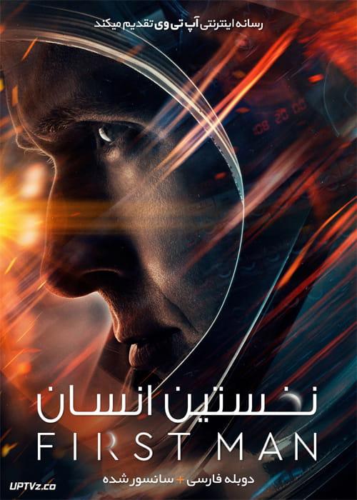 دانلود فیلم First Man 2018 نخستین انسان با دوبله فارسی