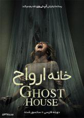 دانلود فیلم Ghost House 2017 خانه ارواح با دوبله فارسی