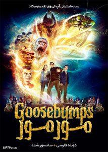 دانلود فیلم Goosebumps 2015 مورمور با دوبله فارسی