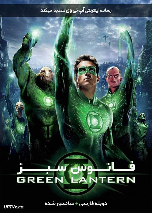 دانلود فیلم Green Lantern 2011 فانوس سبز با دوبله فارسی