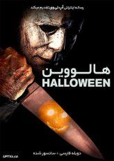 دانلود فیلم Halloween 2018 هالووین با دوبله فارسی