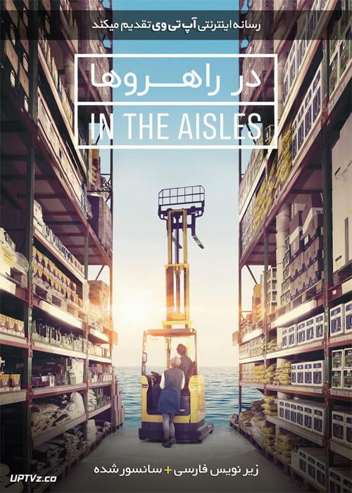دانلود فیلم 2018 In the Aisles در راهروها با زیرنویس فارسی