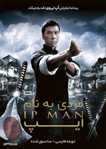 دانلود فیلم Ip Man 1 2008 مردی به نام ایپ 1 با دوبله فارسی