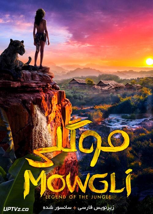 دانلود فیلم Mowgli Legend of the Jungle 2018 موگلی با زیرنویس فارسی