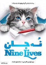 دانلود فیلم Nine Lives 2016 نه جان با زیرنویس فارسی