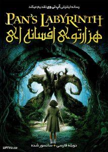 دانلود فیلم Pans Labyrinth 2006 هزارتوی افسانه ای با دوبله فارسی