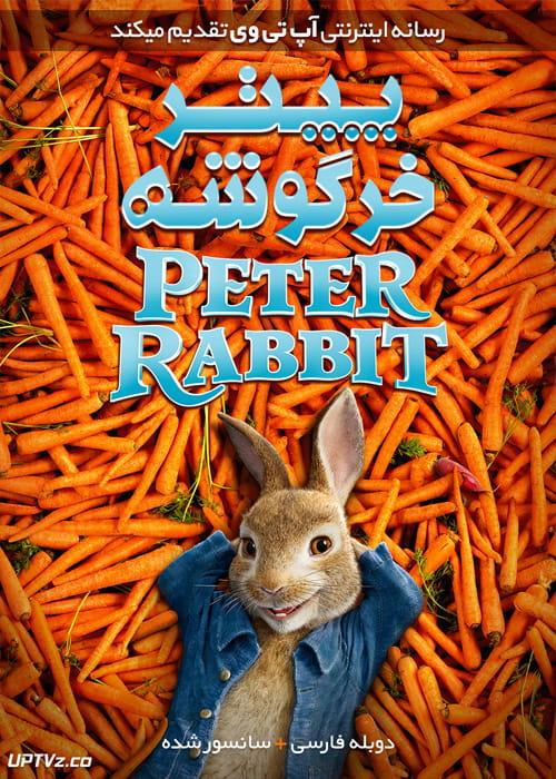 دانلود فیلم Peter Rabbit 2018 پیتر خرگوشه با دوبله فارسی