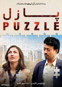 دانلود فیلم Puzzle 2018 پازل با زیرنویس فارسی