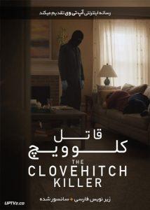 دانلود فیلم The Clovehitch Killer 2018 قاتل کلوویچ با زیرنویس فارسی