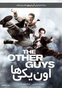 دانلود فیلم The Other Guys 2010 اون یکی ها با دوبله فارسی