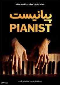 دانلود فیلم The Pianist 2002 پیانیست با دوبله فارسی