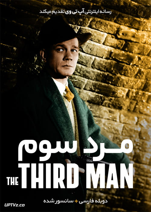 دانلود فیلم The Third Man 1949 مرد سوم با دوبله فارسی