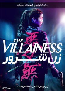 دانلود فیلم The Villainess 2017 زن شرور با زیرنویس فارسی