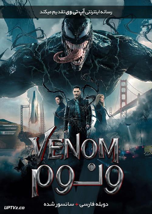 دانلود فیلم Venom 2018 ونوم با دوبله فارسی