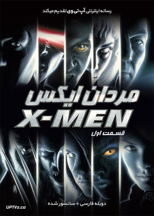 دانلود فیلم X-Men 2000 مردان ایکس با دوبله فارسی