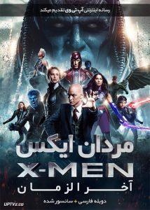 دانلود فیلم X-Men Apocalypse 2016 مردان ایکس آخرالزمان با دوبله فارسی