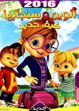 دانلود انیمیشن آلوین و سنجابها کیف جدید alvin and the chipmunks با دوبله فارسی