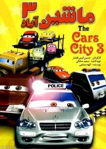 دانلود انیمیشن ماشین آباد 3 The Cars City با دوبله فارسی