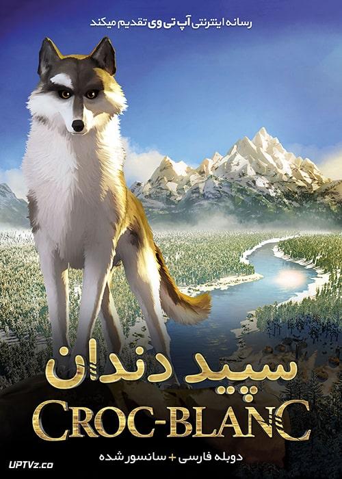 دانلود انیمیشن سپید دندان White Fang 2018 با دوبله فارسی
