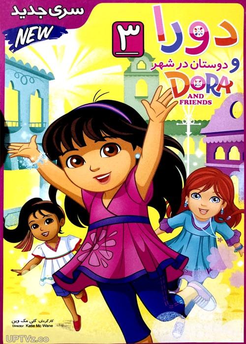 دانلود انیمیشن دورا و دوستان در شهر با دوبله فارسی