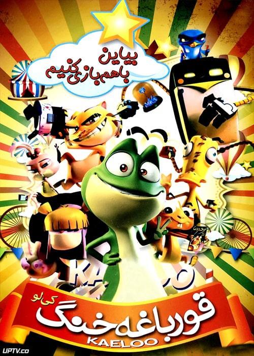 دانلود انیمیشن قورباغه خنگ Kaeloo با دوبله فارسی