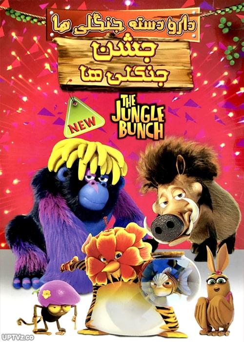 دانلود انیمیشن جشن جنگلی ها The Jungle Bunch با دوبله فارسی