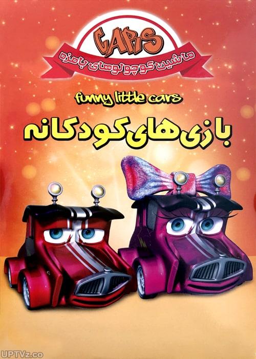 دانلود انیمیشن  ماشین,  کوچولوهای,  بامزه,  دوبله,  فارسی,