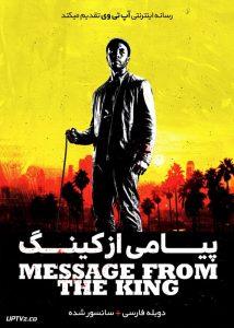 دانلود فیلم 2016 Message from the King پیامی از کینگ با دوبله فارسی