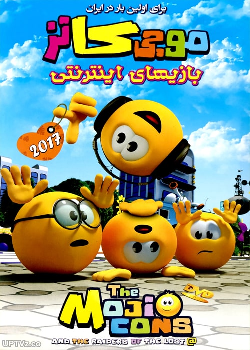 دانلود انیمیشن موجیکانز The Mojicons 2017 با دوبله فارسی