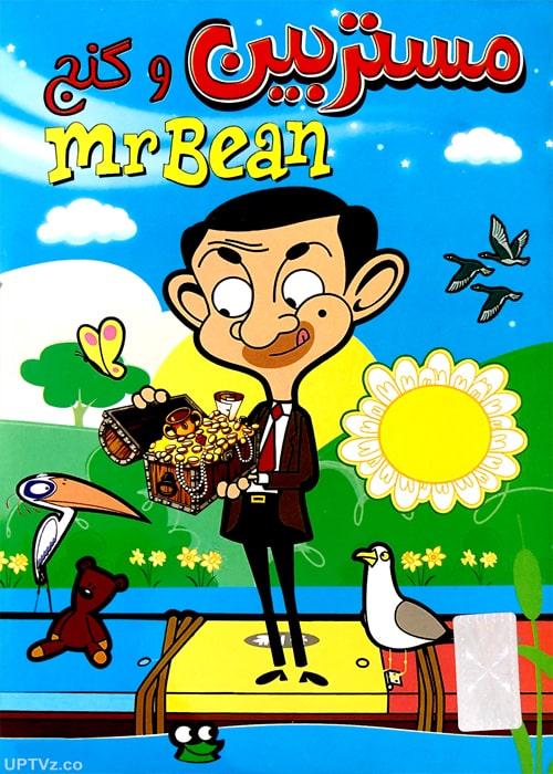 دانلود انیمیشن مستربین و گنج دوبله فارسی