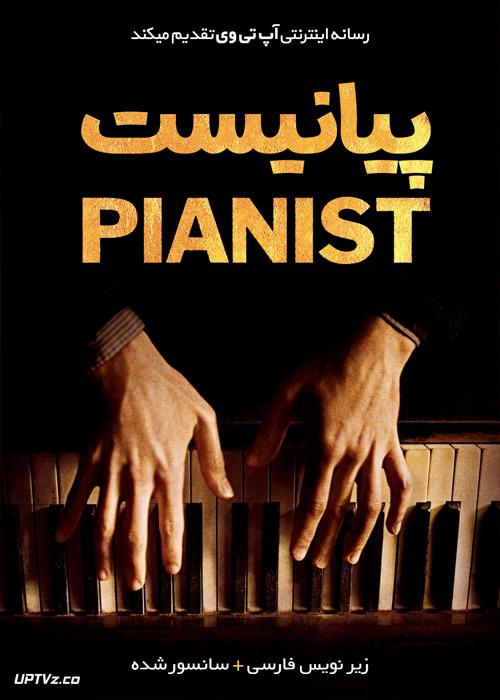 دانلود فیلم 2002 The Pianist پیانیست با زیرنویس فارسی