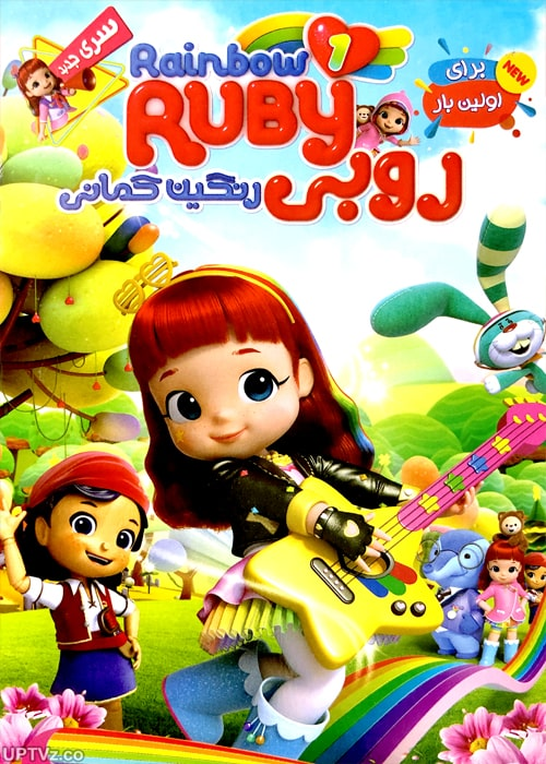 دانلود انیمیشن روبی رنگین کمانی rainbow ruby دوبله فارسی