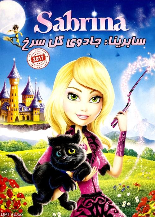 دانلود انیمیشن سابرینا sabrina دوبله فارسی