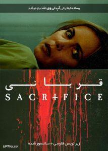 دانلود فیلم Sacrifice 2016 قربانی با زیرنویس فارسی