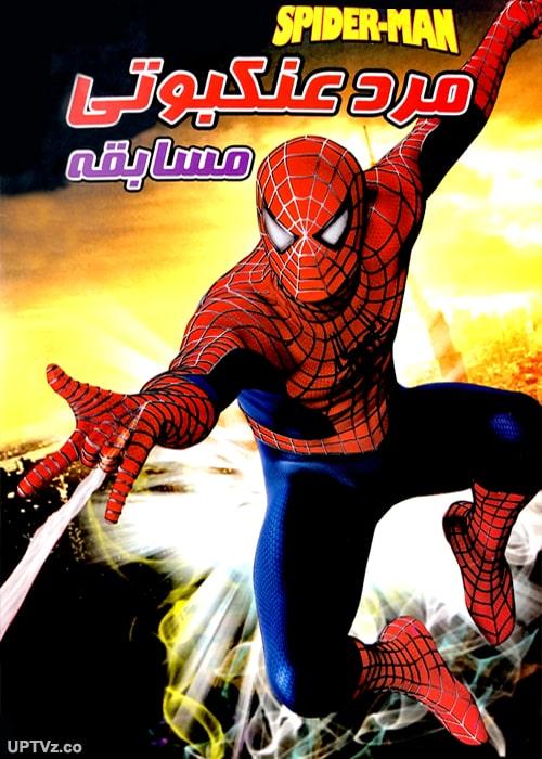 دانلود انیمیشن مرد عنکبوتی مسابقه دوبله فارسی
