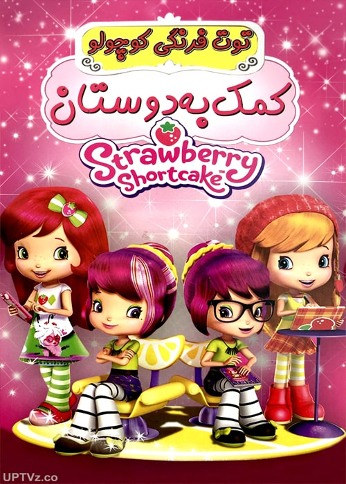 دانلود انیمیشن توت فرنگی کوچولو کمک به دوستان دوبله فارسی