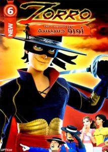 دانلود انیمیشن زورو دسیسه Zorro با دوبله فارسی