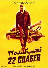 دانلود فیلم 22 Chaser 2018 تعقیب کننده شماره 22 با زیرنویس فارسی